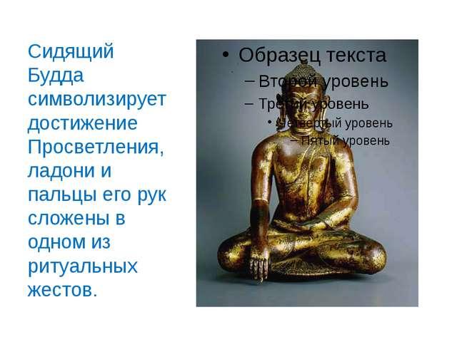 Сидящий Будда символизирует достижение Просветления, ладони и пальцы его рук...
