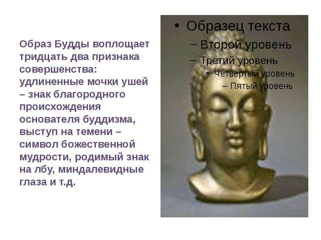 Образ Будды воплощает тридцать два признака совершенства: удлиненные мочки уш...