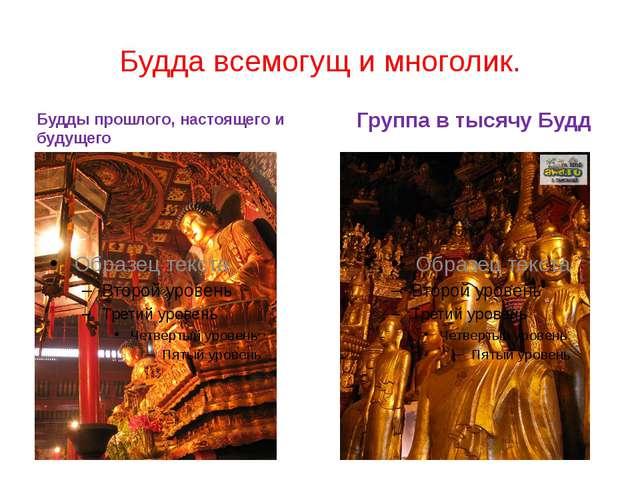 Будда всемогущ и многолик. Будды прошлого, настоящего и будущего Группа в тыс...