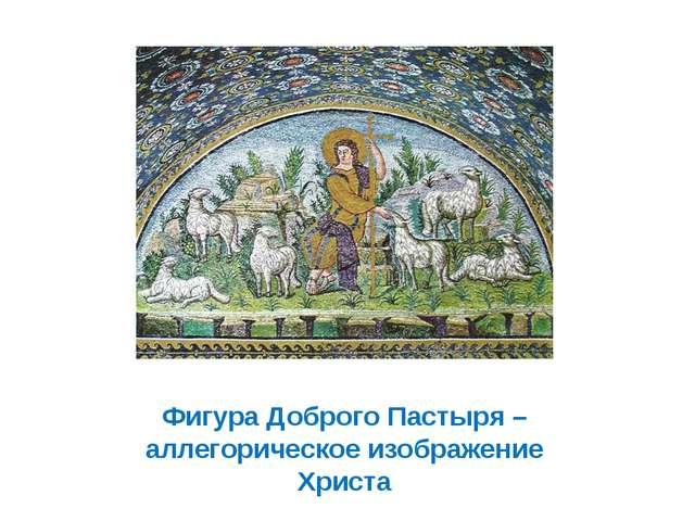 Фигура Доброго Пастыря – аллегорическое изображение Христа