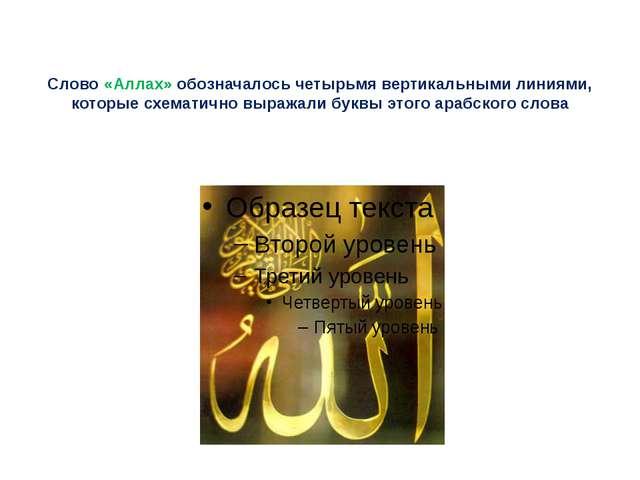 Слово «Аллах» обозначалось четырьмя вертикальными линиями, которые схематично...