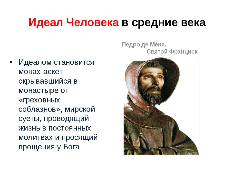 Идеал Человека в средние века Идеалом становится монах-аскет, скрывавшийся в...