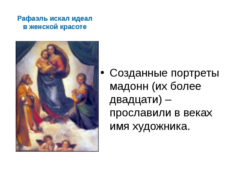 Рафаэль искал идеал в женской красоте Созданные портреты мадонн (их более два...