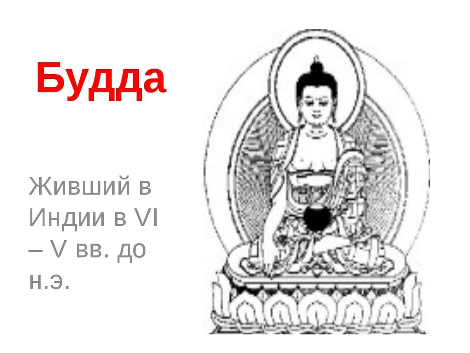 Будда Живший в Индии в VI – V вв. до н.э.