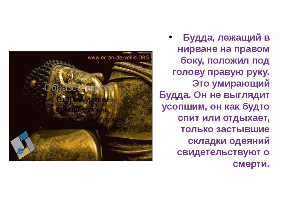 Будда, лежащий в нирване на правом боку, положил под голову правую руку. Это...