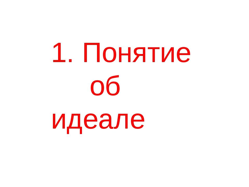 1. Понятие об идеале