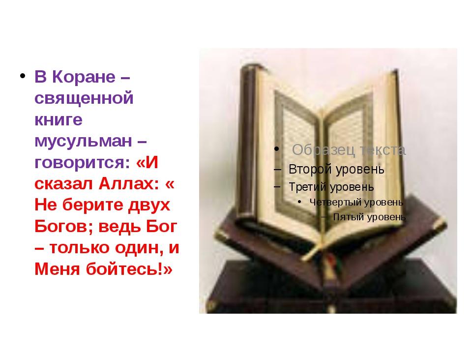 В Коране – священной книге мусульман – говорится: «И сказал Аллах: « Не берит...