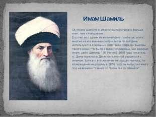 Об имаме Шамиле в 19 веке было написано больше книг, чем о Напалеоне . Его сч
