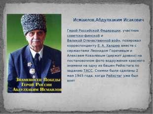 Герой Российской Федерации, участниксоветско-финскойиВеликой Отечественной
