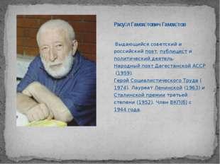 Выдающийся советский и российскийпоэт,публицистиполитический деятель.На