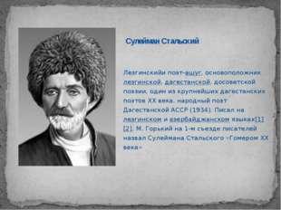 Лезгинскийи поэт-ашуг, основоположниклезгинской,дагестанской, досоветской п