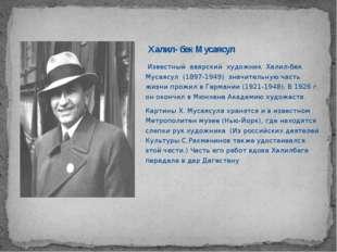 Известный аварский художник Халил-бек Мусаясул (1897-1949) значительную част
