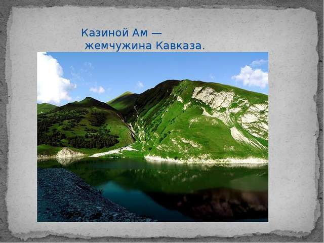 Казиной Ам — жемчужина Кавказа.