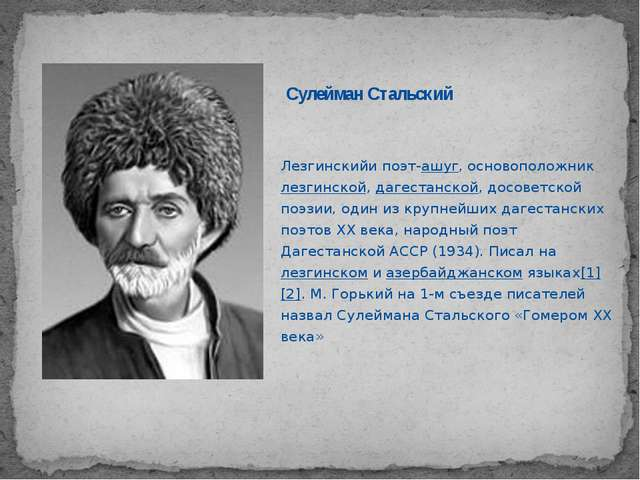 Лезгинскийи поэт-ашуг, основоположниклезгинской,дагестанской, досоветской п...