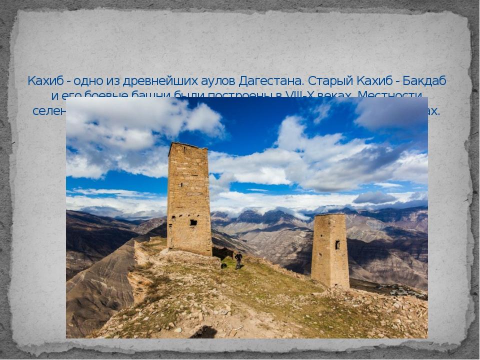 Кахиб - одно из древнейших аулов Дагестана. Старый Кахиб - Бакдаб и его боевы...