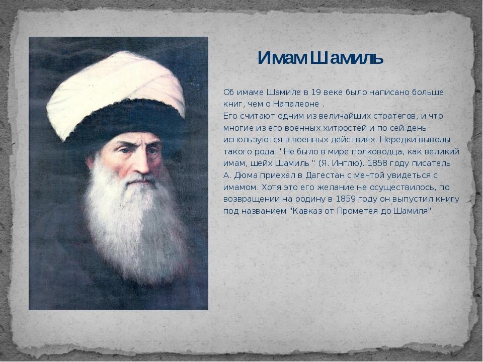 Об имаме Шамиле в 19 веке было написано больше книг, чем о Напалеоне . Его сч...
