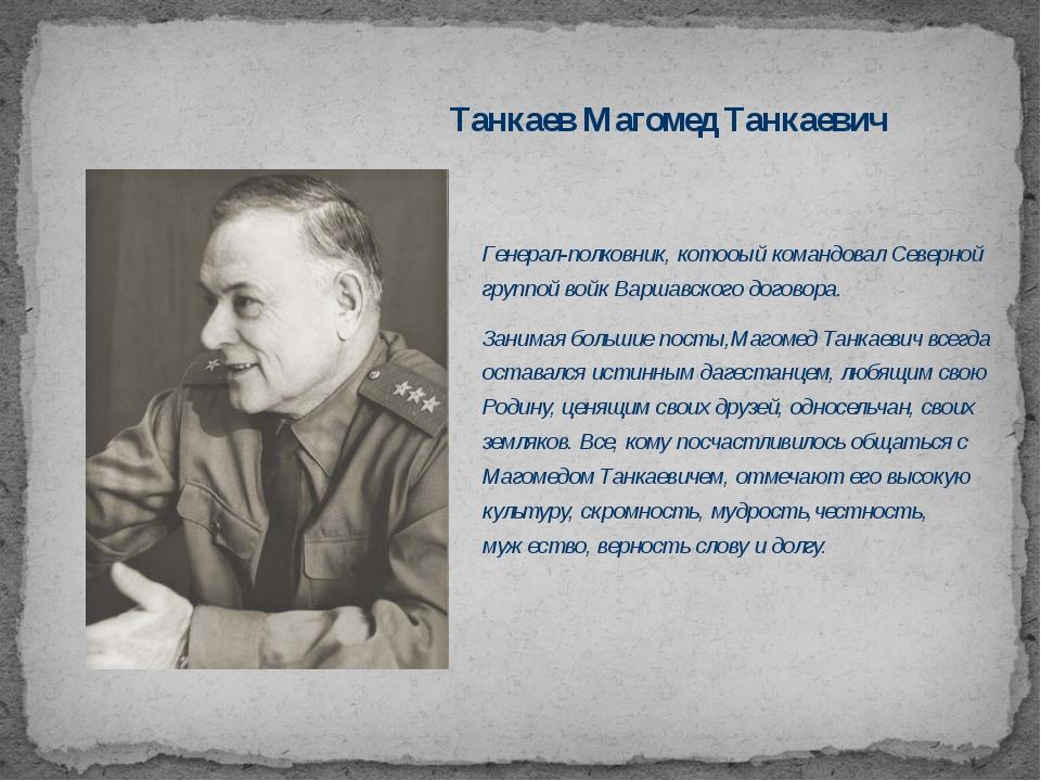 Генерал-полковник, котооый командовал Северной группой войк Варшавского догов...