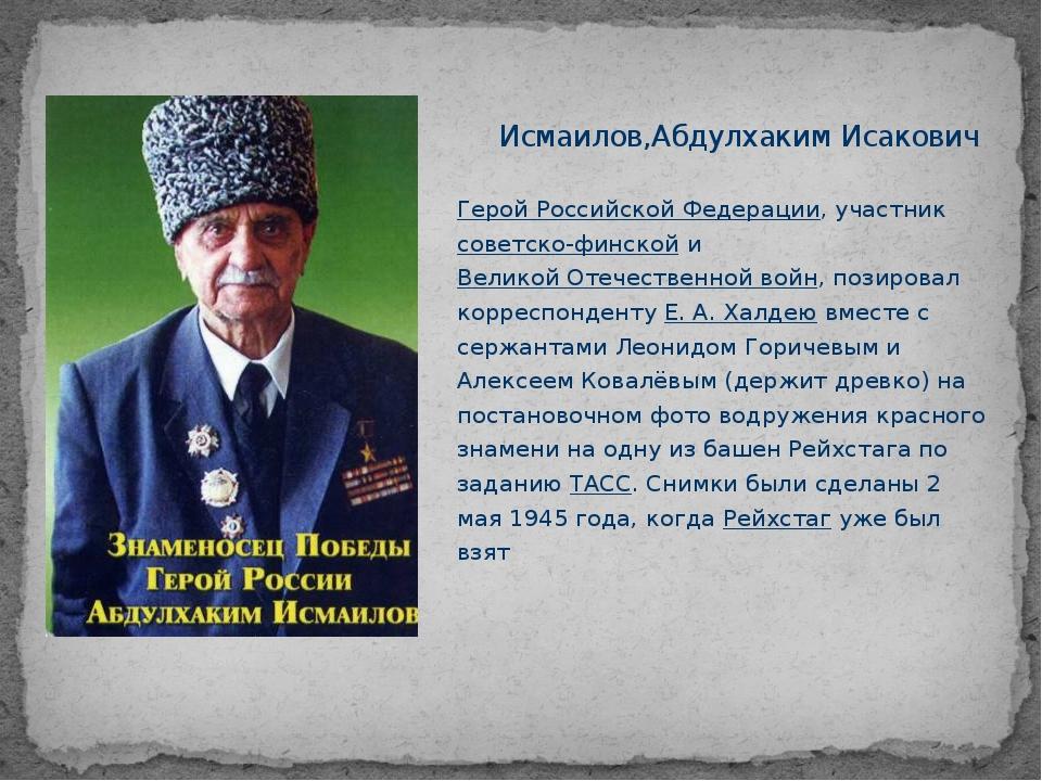 Герой Российской Федерации, участниксоветско-финскойиВеликой Отечественной...