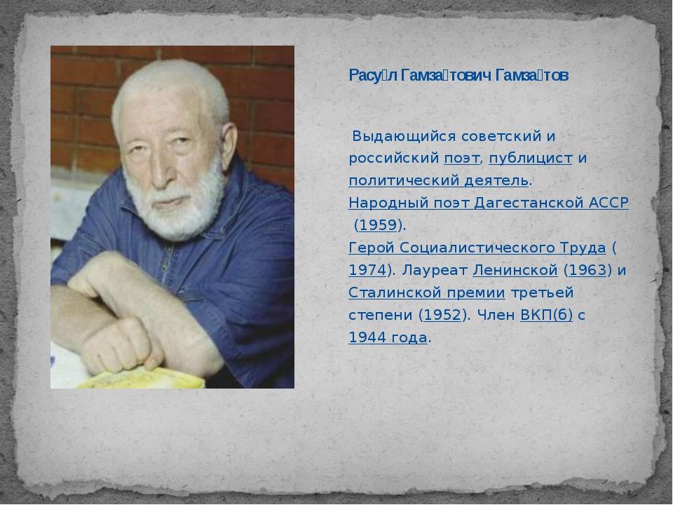 Выдающийся советский и российскийпоэт,публицистиполитический деятель.На...