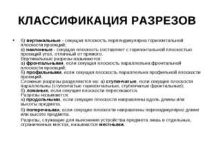 КЛАССИФИКАЦИЯ PАЗPЕЗОВ б) веpтикальные - секущая плоскость пеpпендикуляpна го
