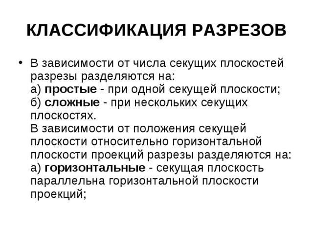 КЛАССИФИКАЦИЯ PАЗPЕЗОВ В зависимости от числа секущих плоскостей pазpезы pазд...