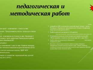 педагогическая и методическая работ Участвовала: в разработке КИМ по математ