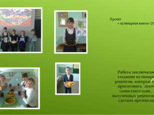 Проект « кулинарная книга» (2014г) Работа заключалась в создании кулинарных р