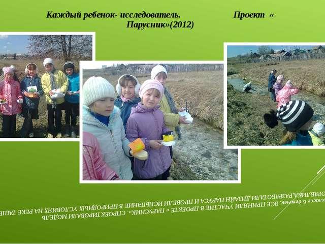 Каждый ребенок- исследователь. Проект « Парусник»(2012) В классе 6 девочек. В...