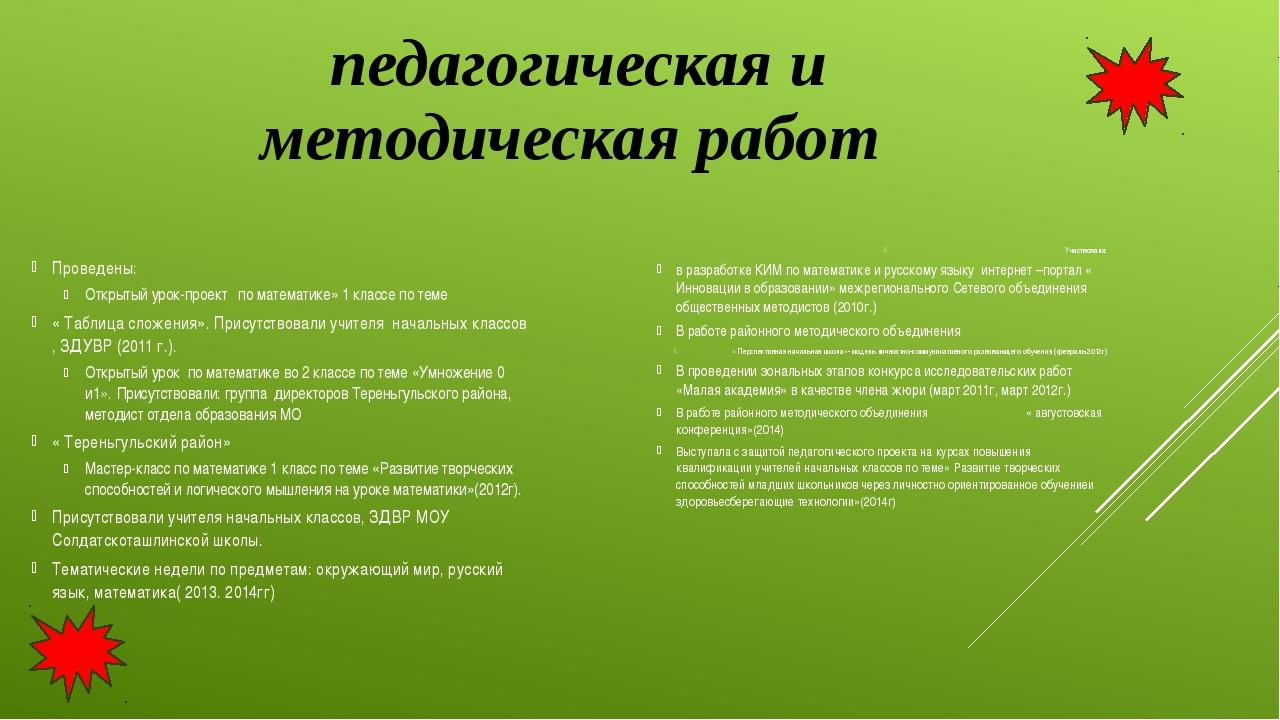 педагогическая и методическая работ Участвовала: в разработке КИМ по математ...