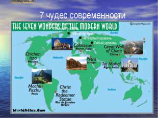 7 чудес современности