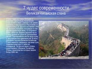 7 чудес современности Великая китайская стена Стена – одно из самых больших и
