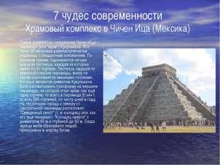 7 чудес современности Храмовый комплекс в Чичен Ица (Мексика) Самое знаменито