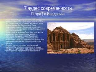 7 чудес современности Петра ( в Иордании) Самой известной достопримечательнос