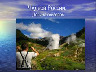 Чудеса России. Долина гейзеров