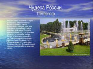 Чудеса России. Петергоф. Важная часть ансамбля — парки с фонтанами: Верхний п