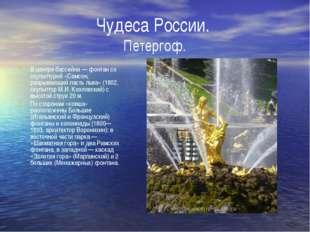 Чудеса России. Петергоф. В центре бассейна — фонтан со скульптурой «Самсон, р