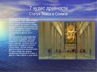 7 чудес древности Статуя Зевса в Олимпе Созданное Фидием, это единственное чу