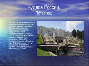 Чудеса России. Петергоф. Большой Петергофский дворец — основное здание Петерг