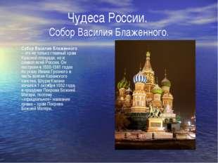 Чудеса России. Собор Василия Блаженного. Собор Василия Блаженного – это не то