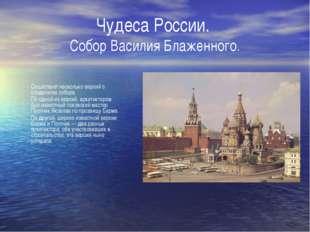 Чудеса России. Собор Василия Блаженного. Существует несколько версий о создат