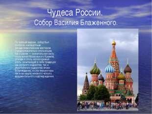 Чудеса России. Собор Василия Блаженного. По третьей версии, собор был построе
