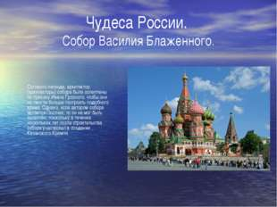 Чудеса России. Собор Василия Блаженного. Согласно легенде, архитектор (архите