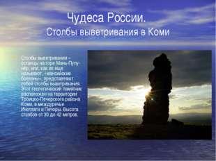Чудеса России. Столбы выветривания в Коми Столбы выветривания – останцы на го