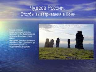 Чудеса России. Столбы выветривания в Коми С ними связаны многочисленные леген