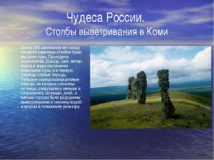 Чудеса России. Столбы выветривания в Коми Около 200 миллионов лет назад на ме