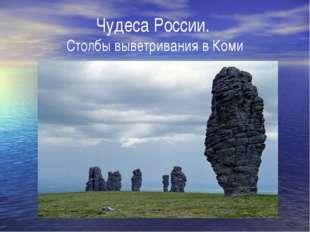 Чудеса России. Столбы выветривания в Коми