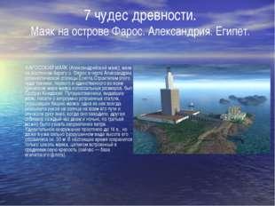 7 чудес древности. Маяк на острове Фарос. Александрия. Египет. ФАРОССКИЙ МАЯК