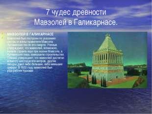 7 чудес древности Мавзолей в Галикарнасе. МАВЗОЛЕЙ В ГАЛИКАРНАСЕ Мавзолей был
