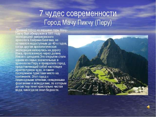 7 чудес современности Город Мачу Пикчу (Перу) Древний город на вершине горы М...