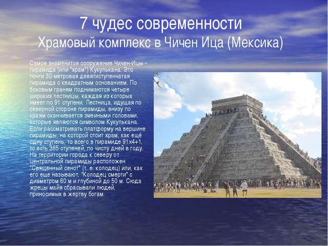 7 чудес современности Храмовый комплекс в Чичен Ица (Мексика) Самое знаменито...